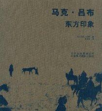 马克•吕布:东方印象(套装共5册)