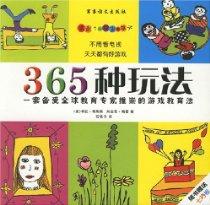 365种玩法—一种备受全球教育专家推崇的游戏教育法