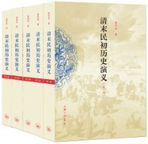 清末民初历史演义(套装共5册)