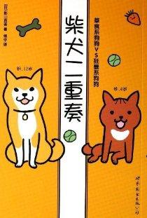 柴犬二重奏:草食系狗狗VS狂暴系狗狗