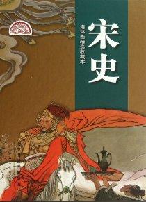 宋史(连环画收藏本)(套装共20册)