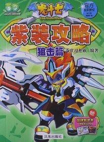 龙斗士紫装攻略:狙击篇(附龙神密文卡)