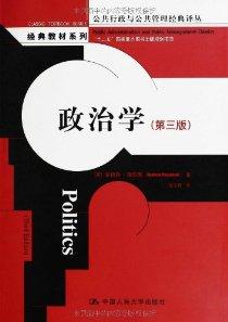 公共行政與公共管理經典譯叢•經典教材系列:政治學(第3版)