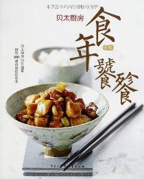 贝太厨房•食年饕餮