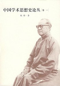中國學術思想史論叢 1