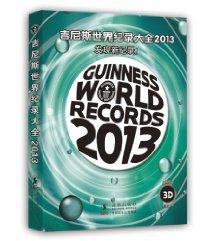 吉尼斯世界纪录大全2013