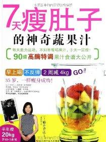 7天瘦肚子的神奇蔬果汁
