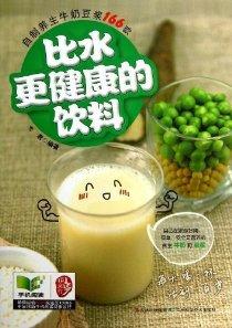 比水更健康的饮料(自制养生牛奶豆浆166款)