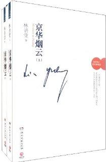 京华烟云(最新修订典藏版)(套装上下册)