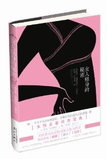 女人贴身的秘密:一个关于女孩如何选购、穿戴以及热爱内衣的指南