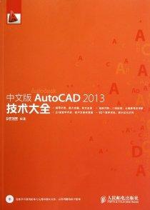 中文版AutoCAD2013技术大全(附光盘)