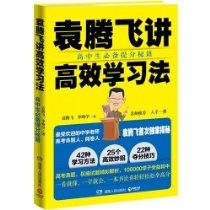 袁騰飛講高效學習法