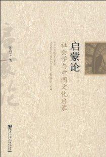 啟蒙論(陳海文)封面圖片