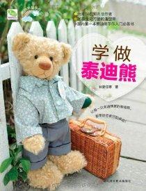 學做泰迪熊