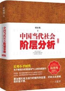中国当代社会阶层分析(精装版)