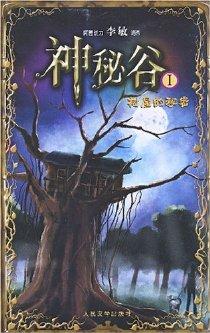 神秘谷1:树屋的秘密(附光盘1片)