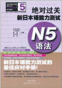絕對過關•新日本語能力測試:N5語法