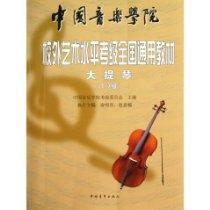 中国音乐学院社会艺术水平考级全国通用教材:大提琴(1-7级)