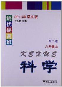 培優提高班:科學•8年級上(第3版)(2013年課改版)