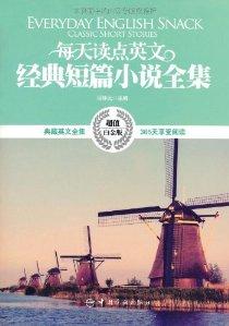 每天讀點英文經典短篇小說全集:英漢對照(超值白金版)