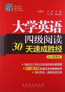 (2013)大学英语4级阅读30天速成胜经(新题型)