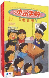 小小牛顿幼儿馆(第4辑19-24共6册)