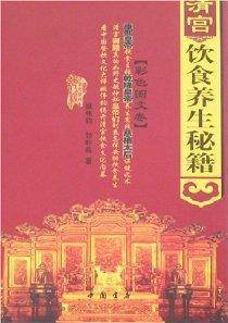 清宫饮食养生秘籍(彩色图文卷)