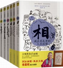 紫图知识绘本:相(套装共6册)
