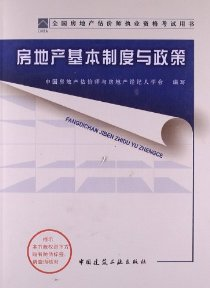 全国房地产估价师执业资格考试用书:房地产基本制度与政策(2013)