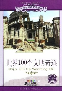新课标小学语文阅读丛书•第5辑:世界100个文明奇迹(彩绘注音版)