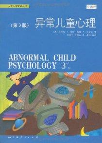 異常兒童心理(第3版)