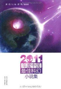 2011年度中國最佳科幻小說集