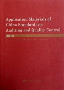 中國注冊會計師執業準則應用指南2010(英文版)
