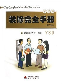 装修完全手册•家居篇(第3版)