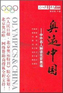 奧運中國:中外名人解讀北京奧運