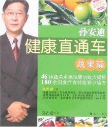 孫安迪健康直通車:蔬果篇(附盤)