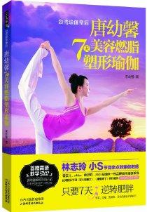 唐幼馨7天美容燃脂塑性瑜伽(附光盤)