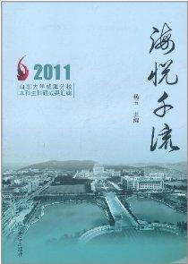 山东大学威海分校本科生科研成果汇编:海悦千流(2011年)