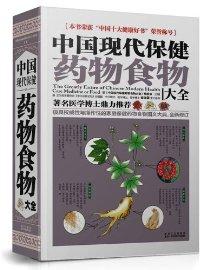 中国现代保健药物食物大全