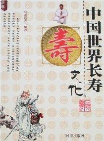 中國世界長壽文化