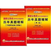 中公•(2014)国家公务员考试用书:历年真题试卷•申论+行测(套装共2册)