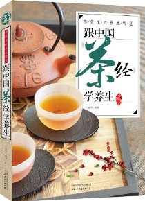 茶壶里的养生智慧:跟中国《茶经》学养生