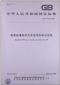 信息处理用现代汉语词类标记规范(GB/T 20532-2006)
