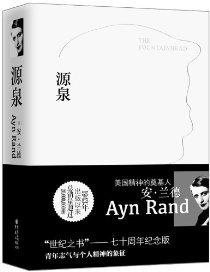 重現經典:源泉(全新修訂完整版)