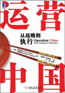 运营中国:从战略到执行