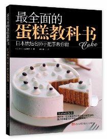 最全面的蛋糕教科書:日本烘焙名師手把手教你做(Ecole辻東京)封面圖片