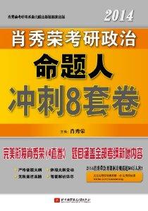 肖秀荣2014考研政治命题人冲刺8套卷