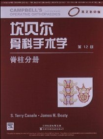 坎貝爾骨科手術學:脊柱分冊(影印版•第12版)(國外引進•銅版印刷)