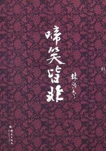 林语堂文集8:啼笑皆非
