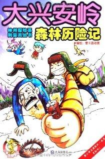 神州探险系列漫画丛书:大兴安岭森林历险记